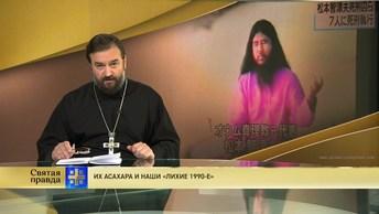 Протоиерей Андрей Ткачев. Их Асахару и наши «лихие 1990-е»