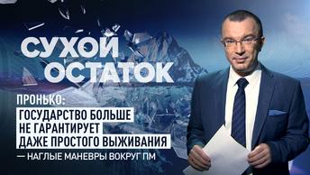 Пронько: Государство больше не гарантирует даже простого выживания – наглые маневры вокруг ПМ