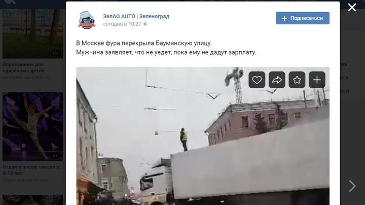 Говорит, у него семь детей и их нечем кормить: водитель фуры перекрыл улицу в Москве - очевидцы