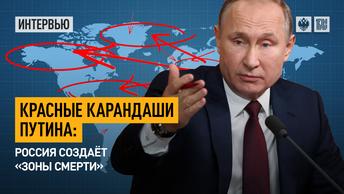 Красные карандаши Путина: Россия создаёт «зоны смерти»