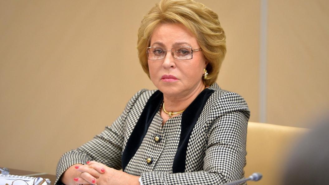 Валентина Матвиенко высмеяла новый акт Минтранса о голых пассажирах