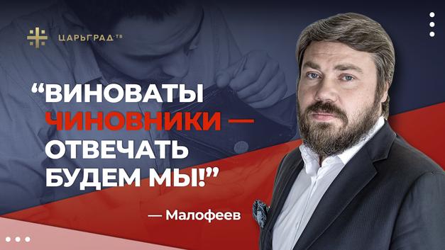 Виноваты чиновники - отвечать будем мы! - Малофеев