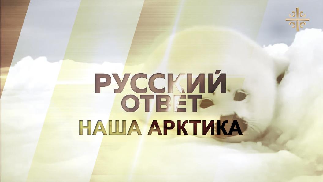 Наша Арктика [Русский ответ]