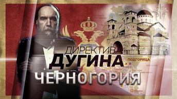 Праздник настоящих черногорцев [Директива Дугина]