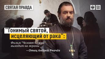 Гонимый святой, исцеляющий от рака: Фильм Человек Божий выходит на экраны — отец Андрей Ткачёв
