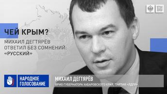 Чей Крым? Михаил Дегтярёв ответил без сомнений: «Русский»