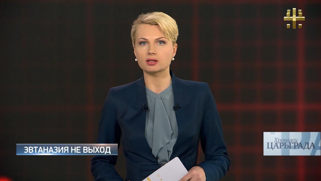 Хроники Царьграда: Эвтаназия не выход