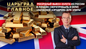 Рекордный вывоз золота из России в Лондон: сверхприбыль или «запасной аэродром»?