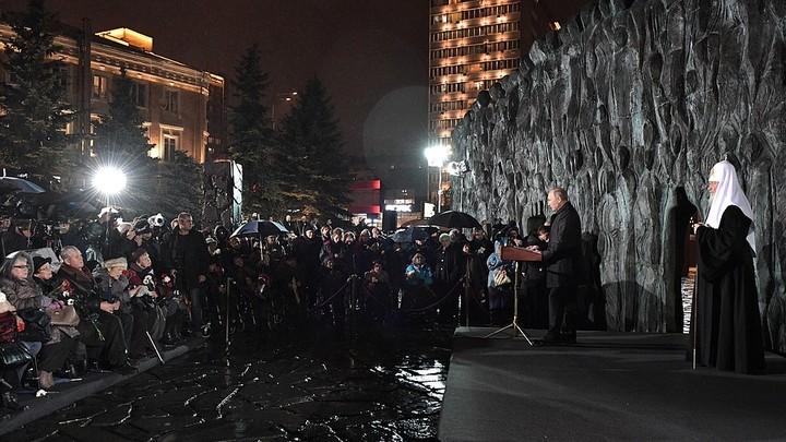Для излечения душ людей: Путин и Патриарх Кирилл открыли памятник жертвам политических репрессий