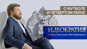 «Идеократия» с Константином Малофеевым. О футболе и Четвертом рейхе