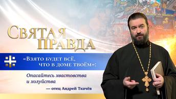 Взято будет всё, что в доме твоём: Опасайтесь хвастовства и холуйства — отец Андрей Ткачёв