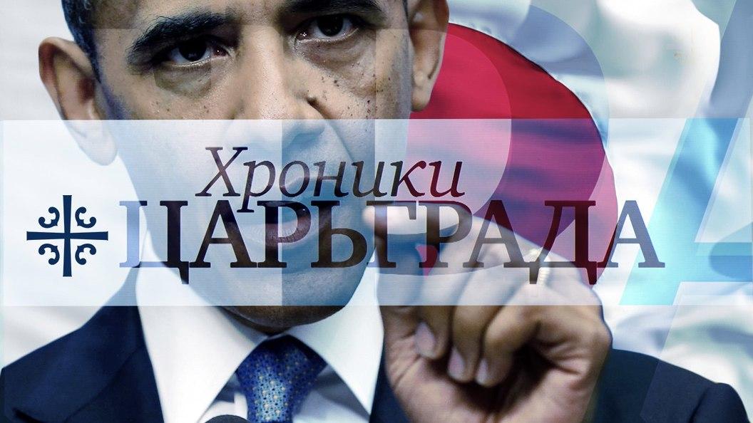 США - палачи мира? [Хроники Царьграда]