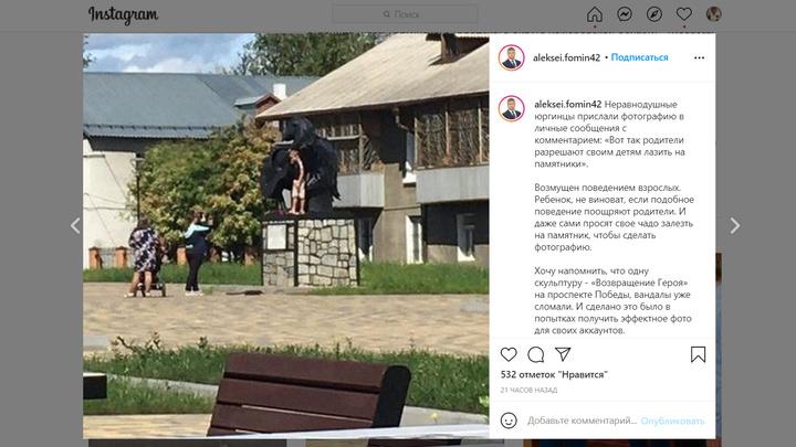 Мэр Юрги возмутился поведением родителей ребёнка, залезшего на памятник