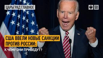 США ввели новые санкции против России: к чему они приведут?
