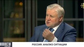 Сергей Миронов: Россия стала центром принятия решений