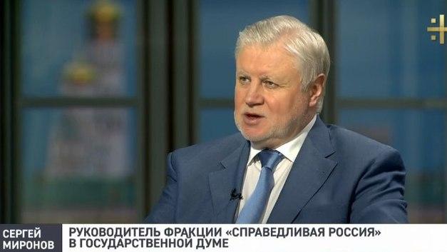 Миронов: Россия может решить любые проблемы сама