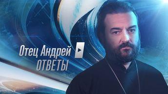 Отец Андрей: ответы №9. На ваши вопросы отвечает протоиерей Андрей Ткачев