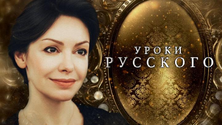 Программа Уроки русского раскроет секрет главного символа советского экрана Любови Орловой