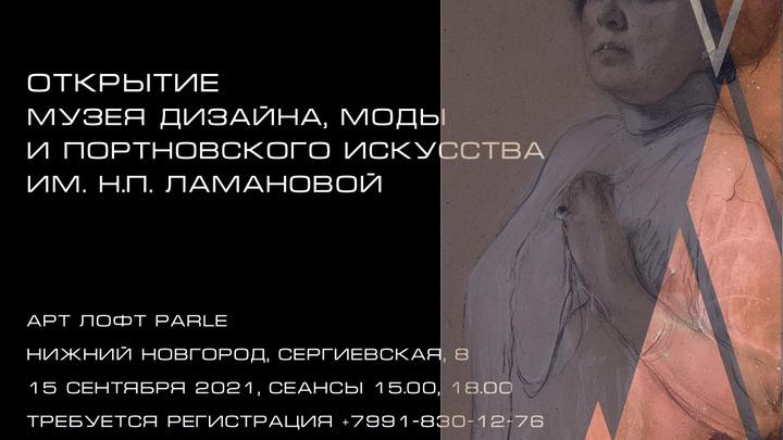 В Нижнем Новгороде начал работу музей дизайна моды