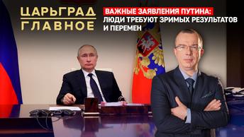 Важные заявления Путина: люди требуют зримых результатов и перемен