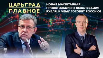 Новая масштабная приватизация и девальвация рубля: к чему готовят Россию?
