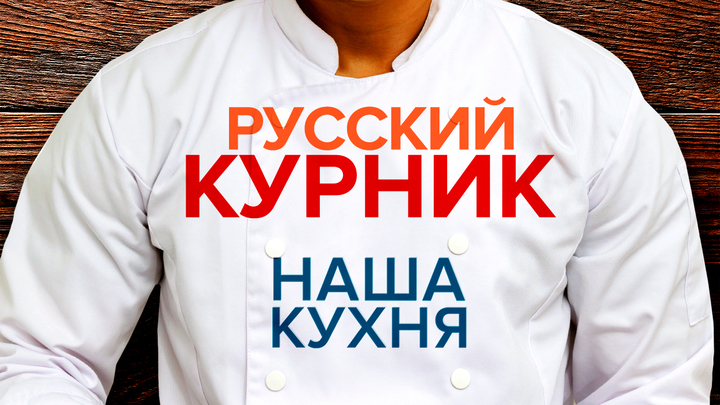 Наша Кухня. Русский курник