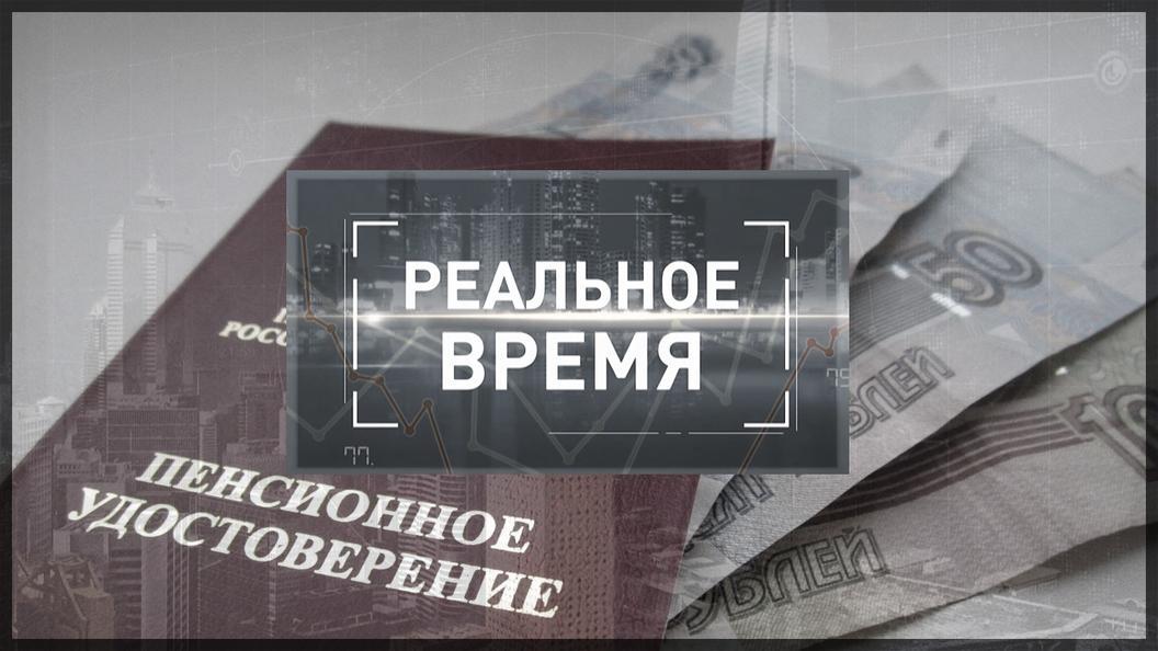 Принуждение к пенсионной ответственности [Реальное время]