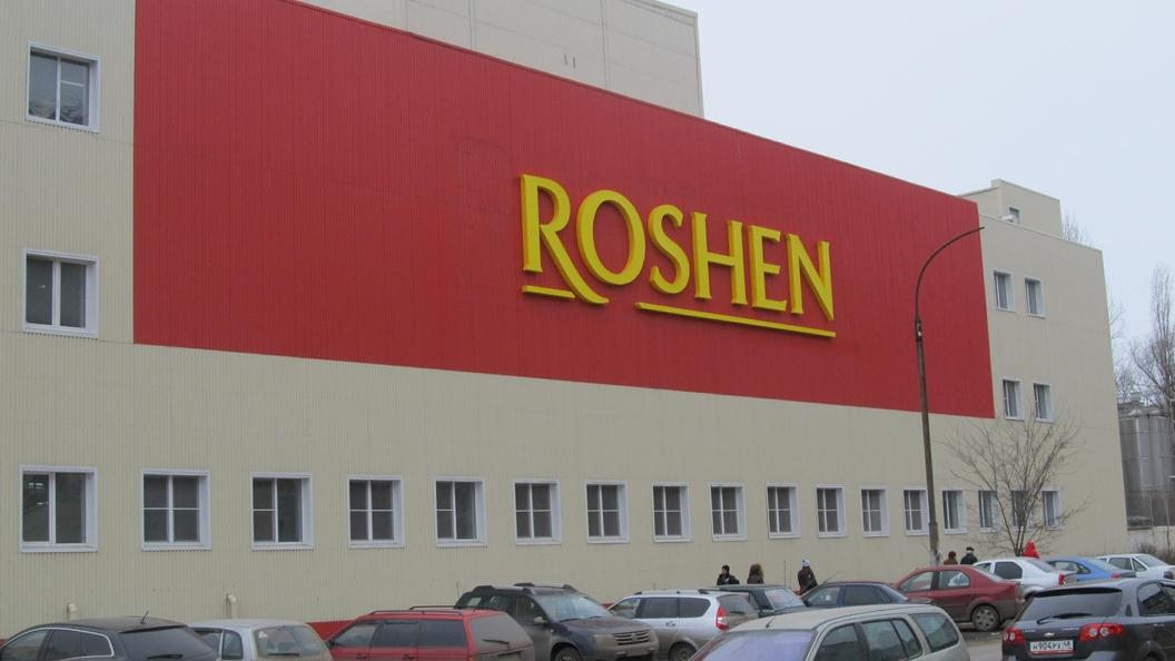 Roshen обжалует арест фабрики в Липецкой области