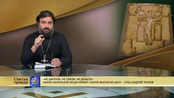 Не диплом, не связи, не деньги: Какие маленькие вещи имеют самую высокую цену – отец Андрей Ткачев