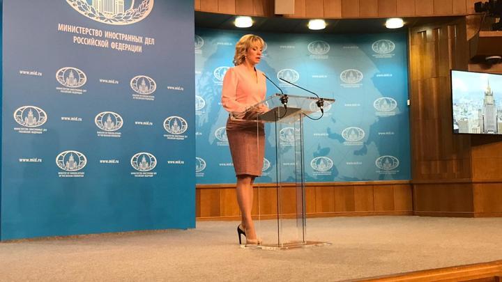 Захарова объяснила, как формируется внешняя политика России