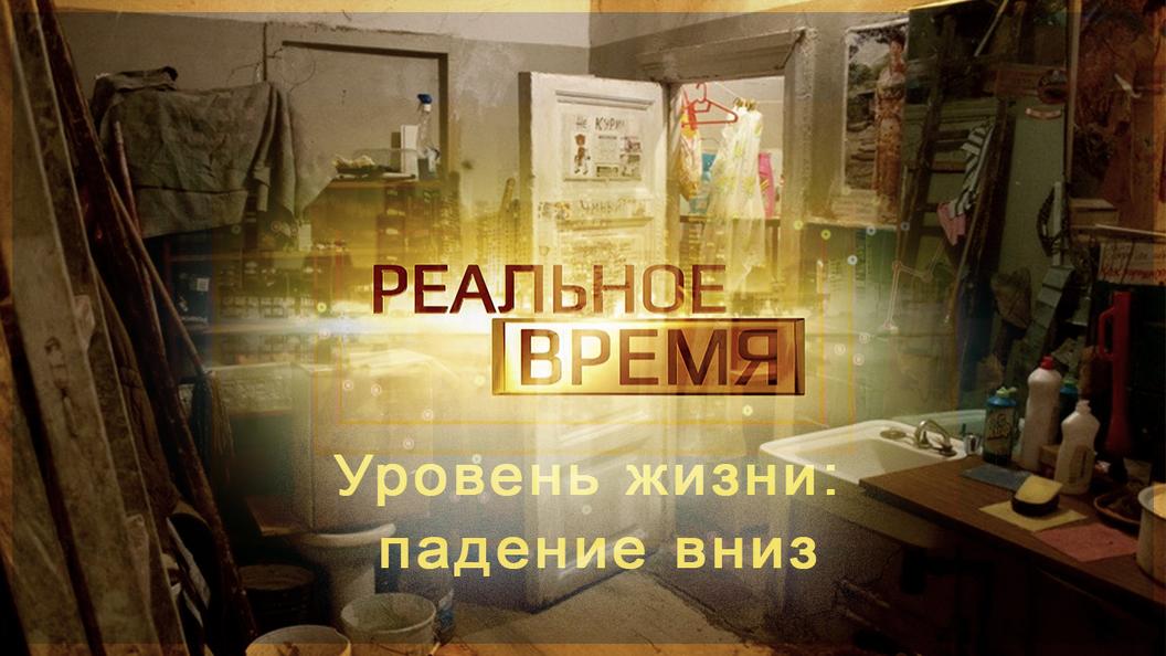 Уровень жизни в России: Падение вниз