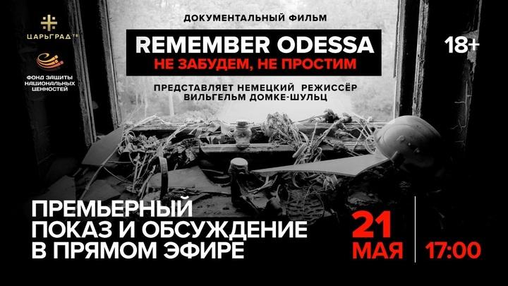 Remember Odessa: Царьград и немецкий режиссёр покажут всему миру правду о трагедии в Одессе