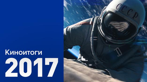 Холмогоров. Наше кино-2017