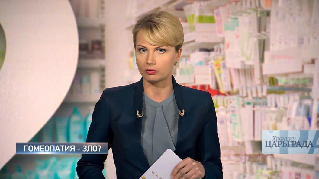 Хроники Царьграда: Гомеопатия – зло?