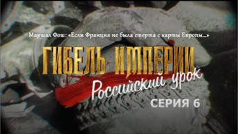 Фильм митрополита Тихона (Шевкунова): «Гибель Империи. Российский урок» серия 6