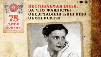 Несгибаемая Вики: За что фашисты обезглавили княгиню Оболенскую