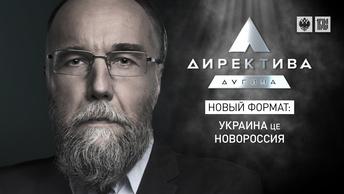 Новый формат: Украина це Новороссия