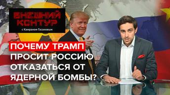 Почему Трамп просит Россию отказаться от ядерной бомбы?