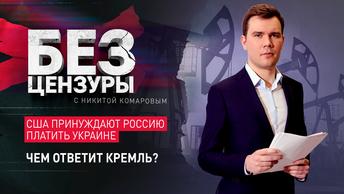 США принуждают Россию платить Украине. Чем ответит Кремль?