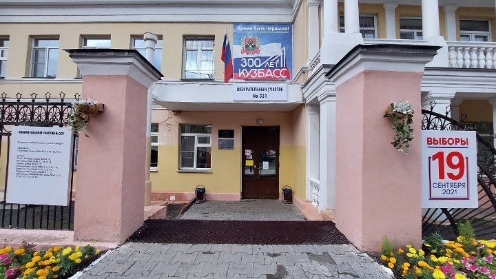По итогам первого дня голосования явка избирателей в Кузбассе составила 33,74%