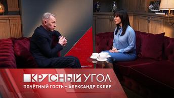 «Красный угол» с Еленой Шаройкиной. Почетный гость – Александр Ф. Скляр