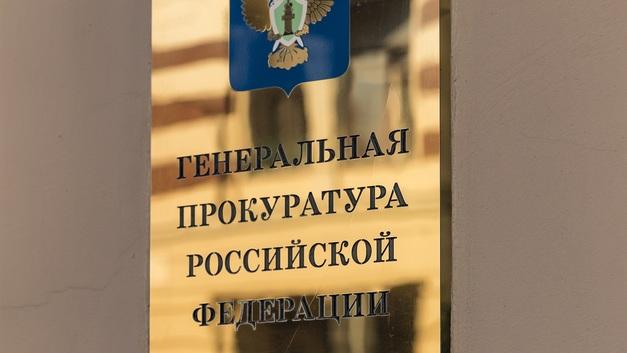 Генпрокуратура заявила о нарушениях в работе Минкульта.От работы экспертов до хранения имущества