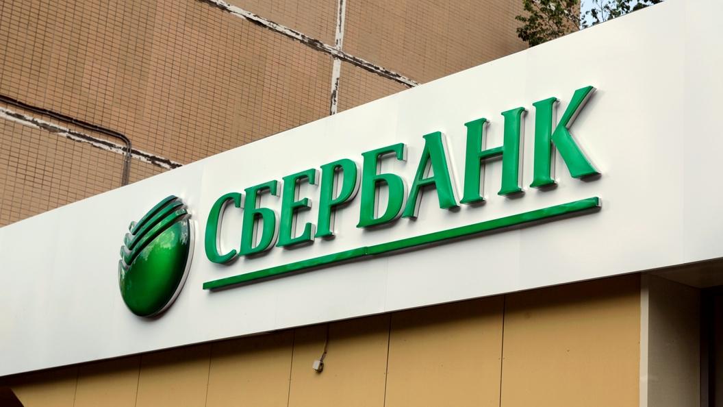 Руководителя отделения Сбербанка вЧечне подозревали вмахинациях наодин млрд. руб.