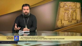 Штрафами бесов не изгонишь: Отец Андрей Ткачев раскрыл тайны чудесных исцелений