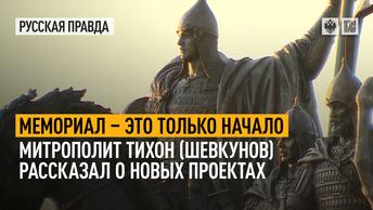 Мемориал - это только начало. Митрополит Тихон (Шевкунов) рассказал о новых проектах.