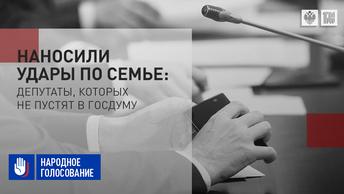 Наносили удары по семье: Депутаты, которых не пустят в Госдуму