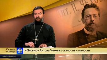 Протоиерей Андрей Ткачев. «Письмо» Антона Чехова о жалости и милости