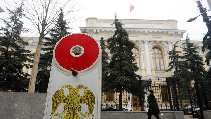 Центральный банк России – чужой среди своих