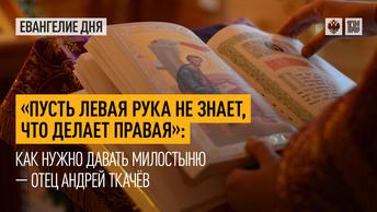 Пусть левая рука не знает, что делает правая: Как нужно давать милостыню — отец Андрей Ткачёв