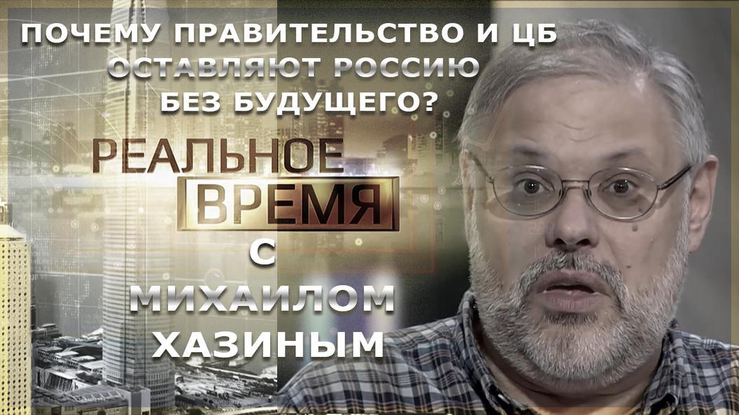 Почему Правительство и ЦБ оставляют Россию без будущего? [Реальное время]